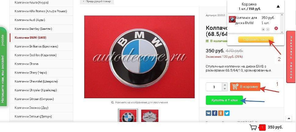 Как оформить заказ в ИМ Autodecore.ru
