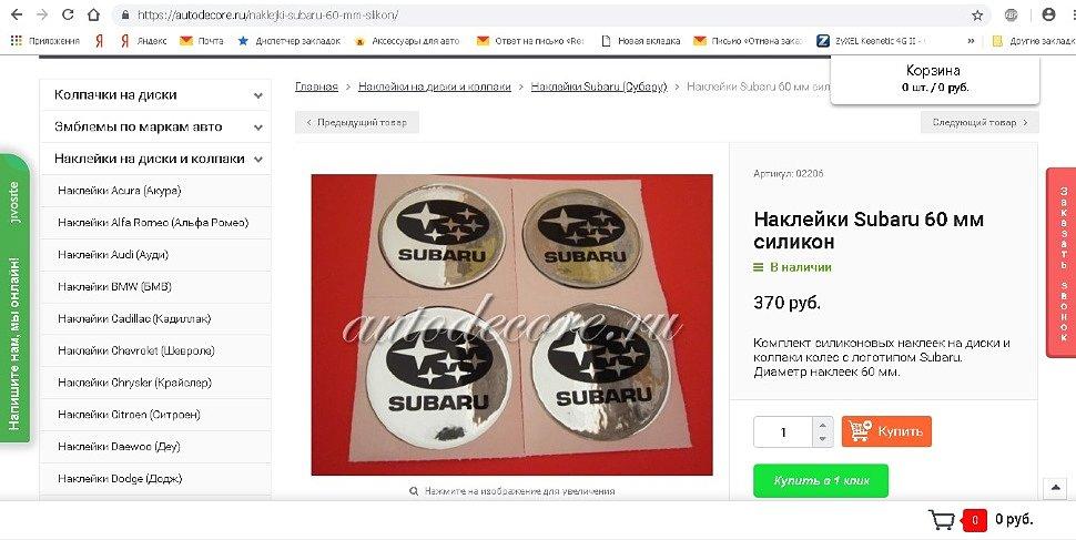 Наклейки на диски и колпаки силиконовые