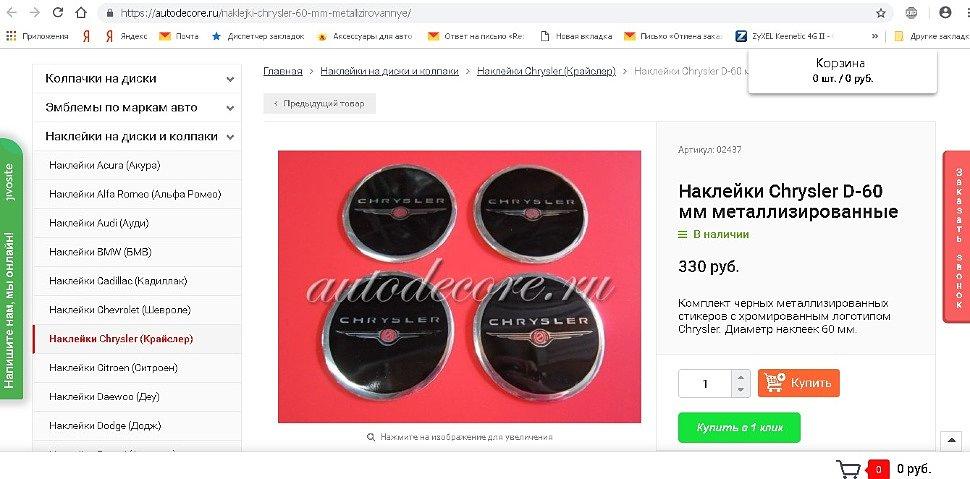 Наклейки на диски металлизированные