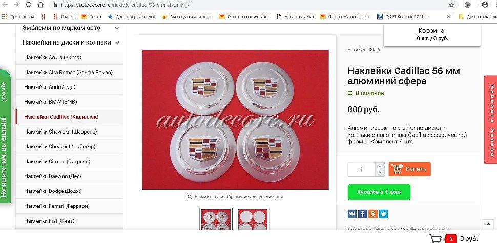 Стикеры на диски из алюминия