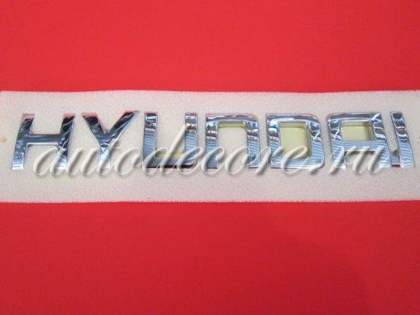 Эмблема (надпись) HYUNDAI хром 160х25 мм, ....13X000 купить в интернет-магазине Autodecore.ru