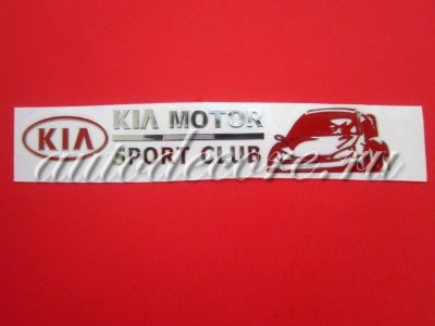 Эмблема Kia Motor Sport Club chrome/red 90х17 мм тонкий металл